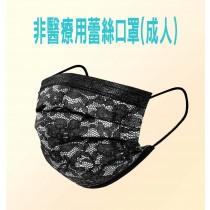 非醫療用蕾絲口罩(成人) 熔噴布一般口罩 防塵口罩