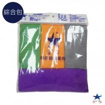 科技魔布綜合包(30x30)(40x40) 有效除去油汙 灰塵 髒汙 不留棉絮 處感超柔細