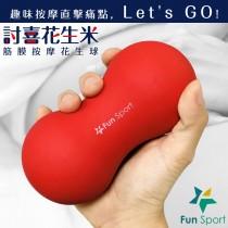 討喜花生米按摩球(紅-2顆)(T-BALL/Peanut Roller/按摩球/肌痛點/舒壓球/筋膜放鬆) Funsport