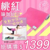 桃紅瑜珈組合《愛動女孩瑜珈課》+淘氣小女王瑜珈鋪墊