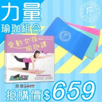 力量瑜珈組合 愛動女孩瑜珈課+乳膠彈力帶3力道組