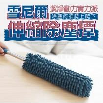 雪尼爾伸縮除塵撢 除灰塵 冷氣清潔 鞋櫃清潔 車用清潔 雞毛撢子 大掃除用具 重複清洗