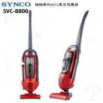 SYNCO 新格 超級犀利 HEPA 真空吸塵器 SVC-8800