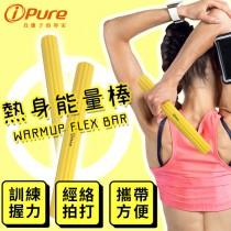 (預購) Yoga i-pure 熱身能量拍打棒-黃色-2入(敲膽經棒/能量按摩棒/筋膜放鬆棒/健康拍打棒/拍痧棒)