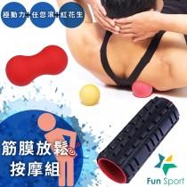 筋膜放鬆按摩組-撼動力按摩滾筒+任您滾按摩球+花生米按摩球~Fun Sport