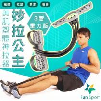 Fun Sport妙拉公主 美肌塑體神拉器(3管可拆重力版)(腳踏拉繩/美腿器/拉腿器/拉力器/腳踩拉力繩)