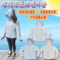 涼感防曬外套 薄外套 夏日防曬 機車外套 女生外套 涼感外套 機車必備 防曬衣