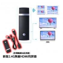 新版2.4G 無線 HDMi 同屏器 手機 平板 大螢幕 (不挑色)