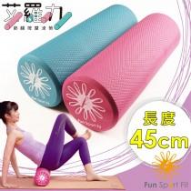 艾羅力筋膜按摩滾筒-中款45cm●送收納袋(青春棒/瑜珈棒/瑜珈滾棒/運動滾筒/瑜珈柱/滾輪/按摩滾筒) Fun Sport fit