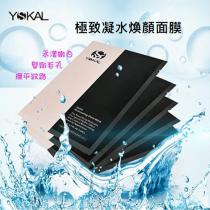 (預購)極緻凝水煥顏面膜(一盒5片裝)【YSKAL伊偲蔻爾】