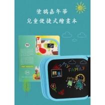 14頁可擦式繪畫本 塗鴉本 畫畫本 彩繪本 幼兒 兒童 便攜式繪圖本