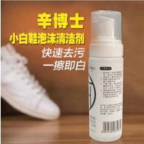 小白鞋清潔劑  運動鞋 布鞋 去污 清潔劑 洗鞋神器 擦鞋神器