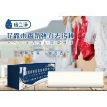 倍立淨花露水香氛強力去污棒 清潔衣物 去除汙垢
