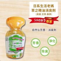 草之精油消臭劑200ml 芳香 消臭  清新 香芬 日系生活老媽