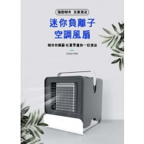 USB冷風機 移動式冷氣 迷你風扇 水冷空調扇 冷風扇 負離子空調風扇 辦公室 消暑 清涼
