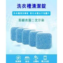 洗衣槽清潔錠百入 清潔劑 洗衣機 汙垢 污垢 去汙 去污 內槽 除臭 除菌