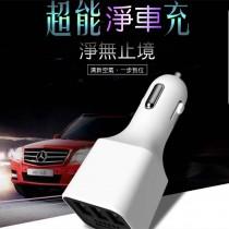 快充車用空氣清淨機 負離子 除臭 去味 空氣淨濾 淨化 開車 汽車