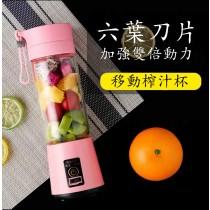 6刀頭電動玻璃果汁機 水果 攪拌 便攜 攜帶 榨汁機 料理機 隨身瓶