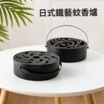 (預購)日式鐵藝蚊香爐 家用 防火 防燙 香爐 蚊香 檀香