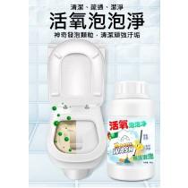活氧泡泡淨  活性氧顆粒發泡疏通劑 泡沫 清潔劑 疏通劑 廚房 浴室 廚具 水管