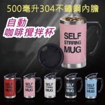 自動攪拌杯500mL  304不銹鋼 咖啡杯 保溫杯 攪拌 杯子 保溫瓶 馬克杯 辦公室 水壺
