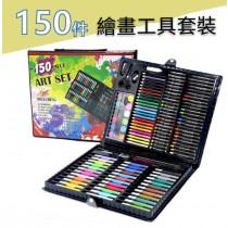 150件套繪畫套  畫畫 彩色筆 色鉛筆 水彩 蠟筆 著色 上色 組合包 多合一