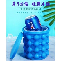 大號矽膠製冰桶 製冰神器  極夏魔冰桶 魔力製冰桶 矽膠冰桶 製冰桶