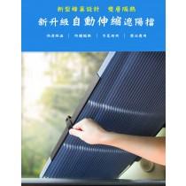 升級版自動伸縮遮陽擋  汽車 遮簾 簾子 遮陽板 防曬 隔熱 車用