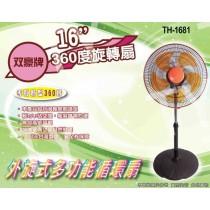 雙豪16寸360度風扇 電扇 家用 站立扇 家具 家電 夏天 循環 涼風