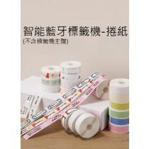 藍牙標籤機捲紙-彩色(無標籤機)  條碼機 手持 小型貼紙 打印機 影印機 標籤紙