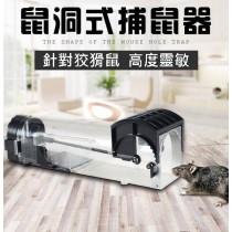 (1入組)鼠洞式捕鼠器 滅鼠神器 自動誘捕 抓老鼠 踏板 免鑽孔 捕鼠籠