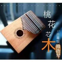 (預購)17音桃心木拇指琴 琴 指琴 手指琴 鋼琴 彈奏 樂器 彈琴 音樂