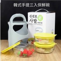 韓式手提三入保鮮碗  環保碗 外出 外用 餐碗 保鮮盒 保鮮 外帶