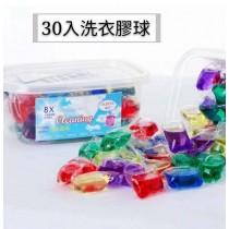 30顆洗衣膠球 天然酵素 高效除菌 深層去汙 柔順衣物 遇水即溶 持久留香