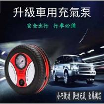 升級快速車用充氣泵 小巧外形 攜帶方便 車用打氣 行車安全 開車必備
