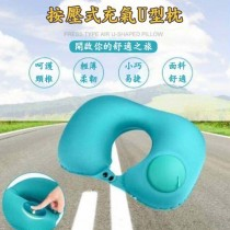 按壓式充氣頭枕 U型充氣枕  脖子護頸枕 頸椎枕 旅行枕 午休睡枕 按壓式充氣枕 便攜頭枕