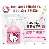 KT小蒼蘭抗菌洗手乳 凱蒂貓洗手乳 溫和抗菌 去汙浄味 呵護雙手