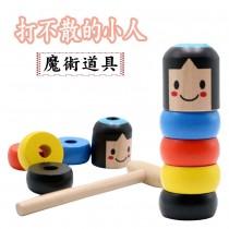 打不散的小人 魔術道具 益智 小木人 魔術玩具 簡單易學