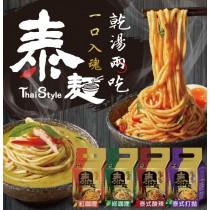 泰麵組合箱(10袋組) 紅咖哩 綠咖哩 泰式酸辣 泰式打拋 乾湯兩吃 乾拌麵 食品 泡麵 手工麵