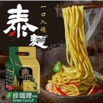 泰麵-綠咖哩(4包/袋) 乾湯兩吃 食品 泡麵 手工麵
