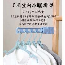 5孔晾衣架 門框 窗框 五孔曬衣架 掛衣架 晾衣架 衛浴室放衣架 收納架
