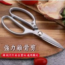 雞骨剪剪刀 家用廚房小工具 多功能魚骨剪 食物剪  強力雞骨剪 料理剪刀