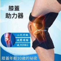 膝蓋助力器 爬山 登山 健身 運動必備 膝蓋支撐助力器 護膝帶動力強化器 減壓護膝