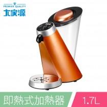 大家源 1.7L即熱式飲水機-時尚款