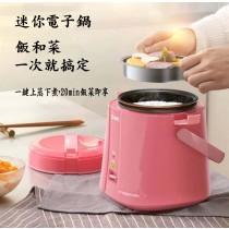 福利品-迷你電子鍋 煮飯 煲粥 加熱 保溫 外宿 上班族 露營 野餐 辦公室