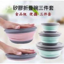 (預購)矽膠折疊碗三件套 露營出遊 便攜餐盒 硅膠折疊碗 泡麵碗 伸縮碗 零食碗 三件套帶蓋保鮮碗