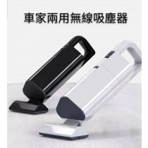車家兩用無線吸塵器 手持吸塵器 USB充電 車用吸塵器 無線吸塵器 車家兩用 乾濕兩用無線吸塵器