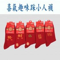 (5雙一組)喜氣趣味踩小人襪 情侶襪 小人襪 大紅襪 過年 發財 過年行大運 襪子 男女