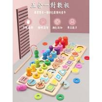 五合一對數玩具 益智玩具 兒童 數字 形狀 磁性釣魚 數學運算 顏色認知 木制玩具