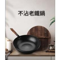 不沾老鐵鍋 鑄鐵材質 手工鍛造 防止食物沾黏 鍋具 廚房 鑄鐵